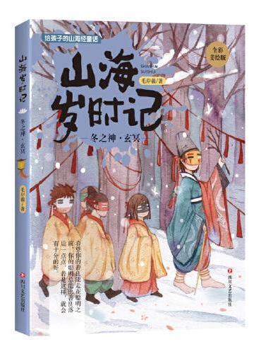 山海岁时记:冬之神·玄冥(全彩精致美绘版二十四节气故事)