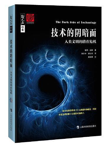 技术的阴暗面——人类文明的潜在危机(哲人石丛书·当代科普名著系列)