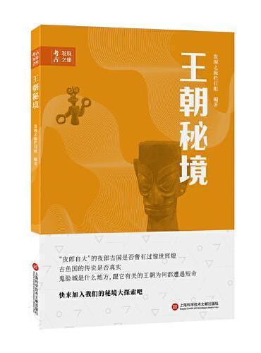考古发现之旅:王朝秘境