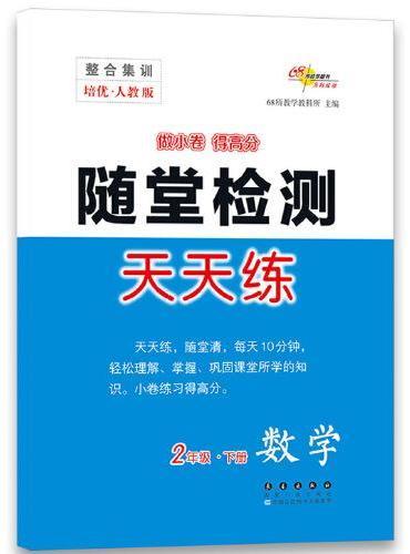 整合集训随堂检测天天练数学二年级下册(人教版)