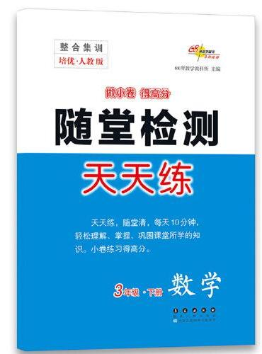 整合集训随堂检测天天练数学三年级下册(人教版)