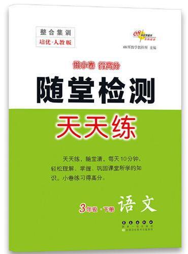 整合集训随堂检测天天练语文三年级下册(人教版)