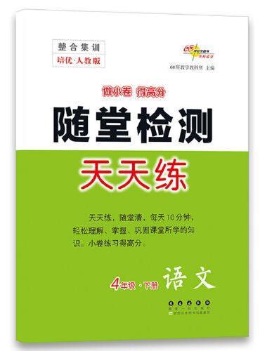 整合集训随堂检测天天练语文四年级下册(人教版)