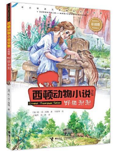 西顿动物小说:野猪泡泡(彩绘版)