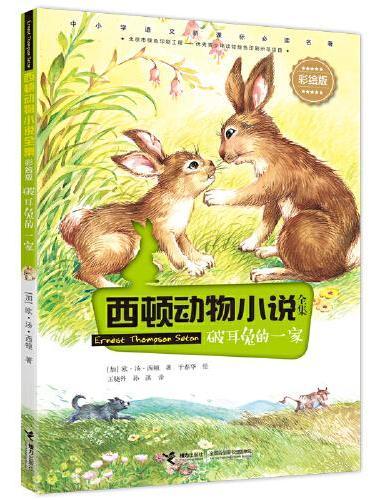 西顿动物小说:破耳兔的一家(彩绘版)