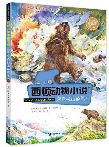 西顿动物小说:唐克拉山的熊王(彩绘版)