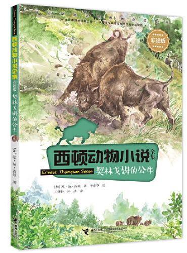 西顿动物小说:契林戈姆的公牛(彩绘版)