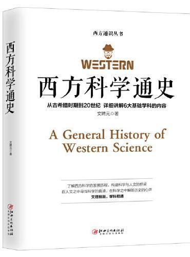 西方科学通史 ——从古希腊到二十世纪,了解西方科学的发展历程,构建科学与人文之桥梁