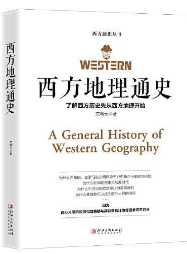西方地理通史 ——西方地理是文学、历史、科学、艺术、哲学之根