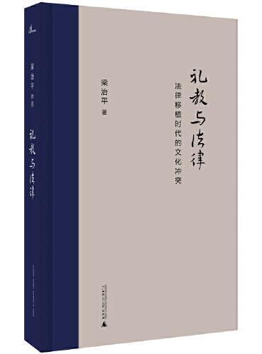 新民说·礼教与法律:法律移植时代的文化冲突
