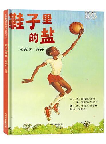 鞋子里的盐:迈克尔·乔丹——乔丹的母亲和妹妹是这本书作者   获2003年全美儿童票选皇冠奖!