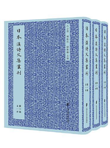 日本汉诗文集丛刊·第一辑(共三册)