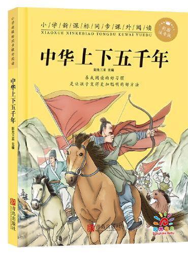 小学新课标同步课外阅读·中华上下五千年
