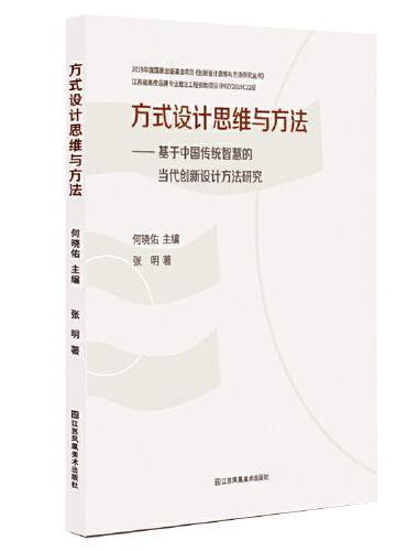 方式设计思维与方法:基于中国传统智慧的当代创新设计方法研究