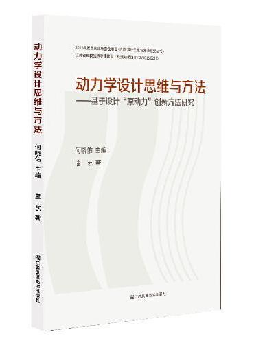 """动力学设计思维与方法:基于设计""""原动力""""创新方法研究"""
