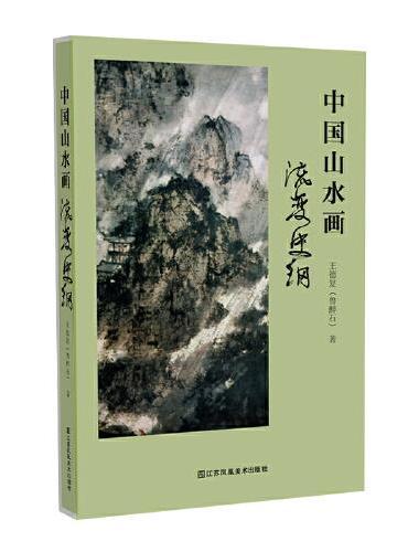 中国山水画流变史纲