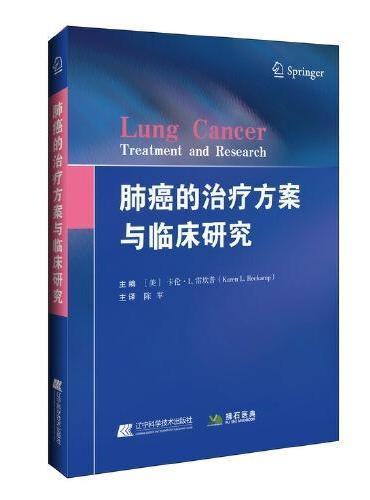 肺癌的治疗方案与临床研究
