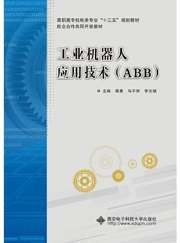 工业机器人应用技术(ABB)(高职)