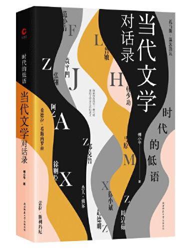 时代的低语:当代文学对话录(荟萃国内外16位当代文学大家。是当代中国文学语境中的《巴黎评论?作家访谈》)