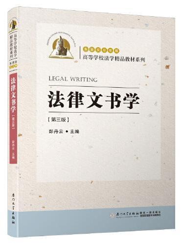 法律文书学(第三版)/高等学校法学精品教材系列