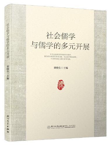 社会儒学与儒学的多元开展