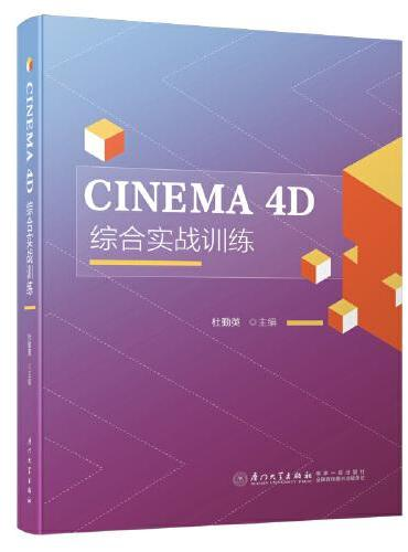 CINEMA 4D综合实战训练