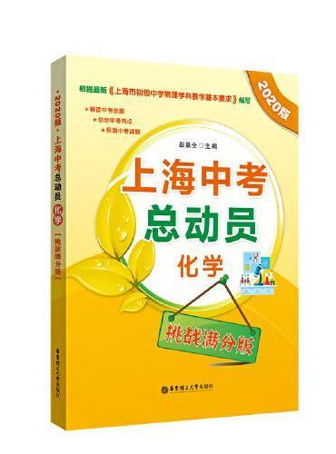 上海中考总动员——化学(挑战满分版)(2020版)