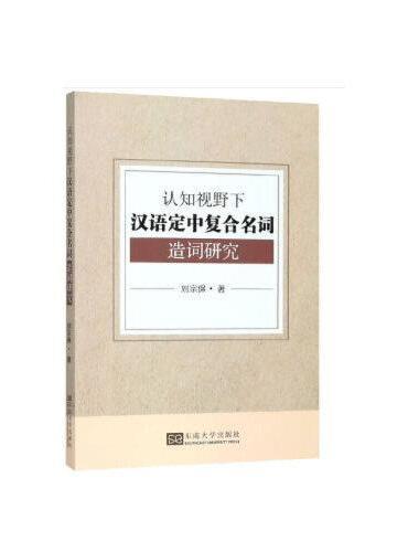 认知视野下汉语定中复合名词造词研究