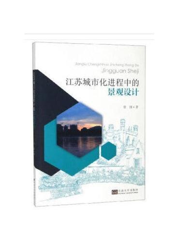 江苏城市化进程中的景观设计