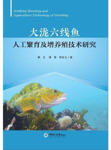 大泷六线鱼人工繁育及增养殖技术研究