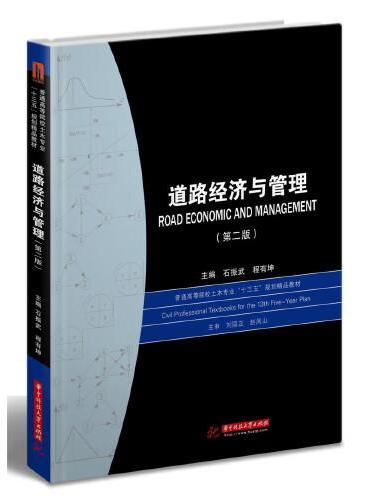 道路经济与管理(第二版)