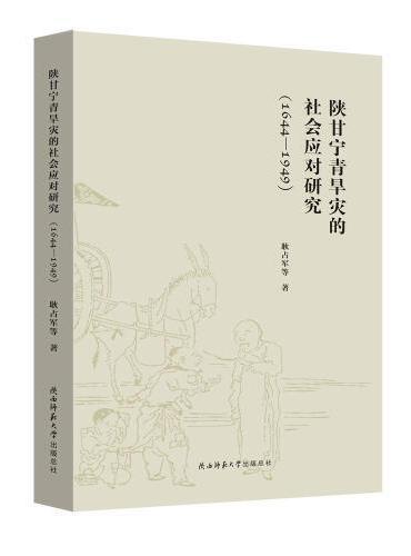陕甘宁青旱灾的社会应对研究