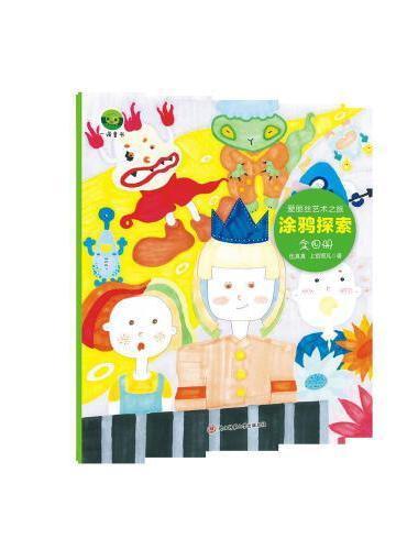 爱丽丝艺术之旅 : 涂鸦探索(全四册)