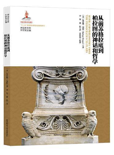 从前苏格拉底到柏拉图的神话和哲学(神话学文库)