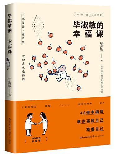 """毕淑敏的幸福课(毕淑敏""""心灵四书""""系列)"""