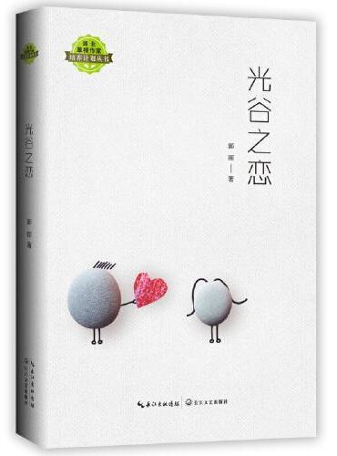 光谷之恋(湖北草根作家培养计划丛书)