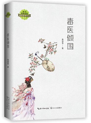 毒医倾国(湖北草根作家培养计划丛书)