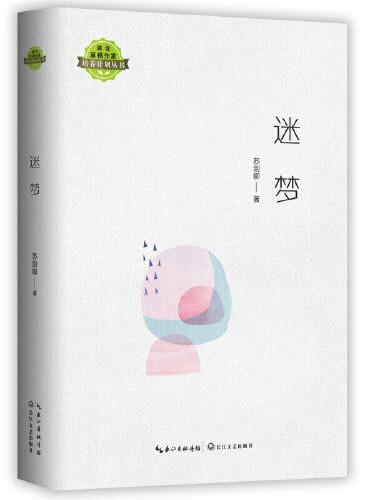 迷梦(湖北草根作家培养计划丛书)