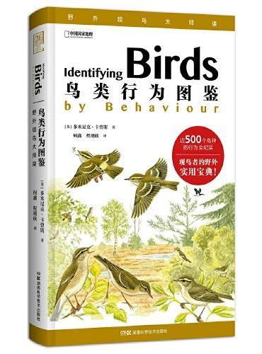 鸟类行为图鉴