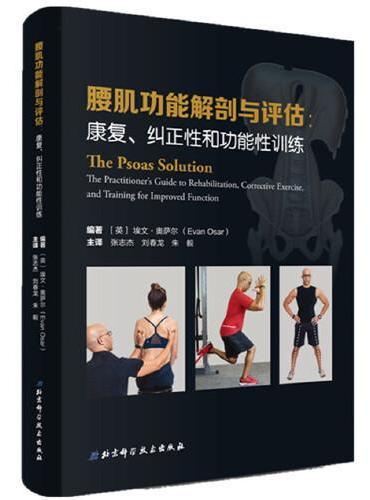 腰肌功能解剖与评估:康复、纠正性和功能性训练