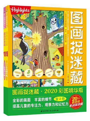 图画捉迷藏2020彩图精华版(全两册)