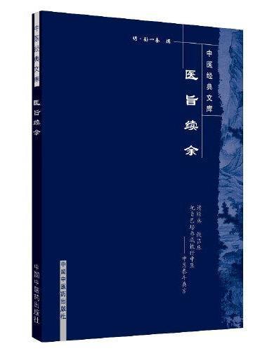 医旨绪余·中医经典文库