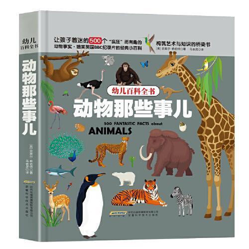 幼儿百科全书:动物那些事儿