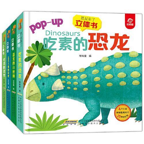 """恐龙来了立体书:吃素的恐龙、吃肉的恐龙、上天入海的恐龙、恐龙的""""小伙伴""""(全4册)"""