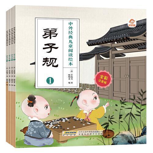 中外经典儿童阅读:弟子规(全彩注音版共4册)