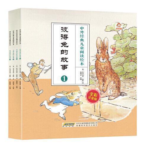 中外经典儿童阅读:彼得兔的故事(全彩注音版共4册)