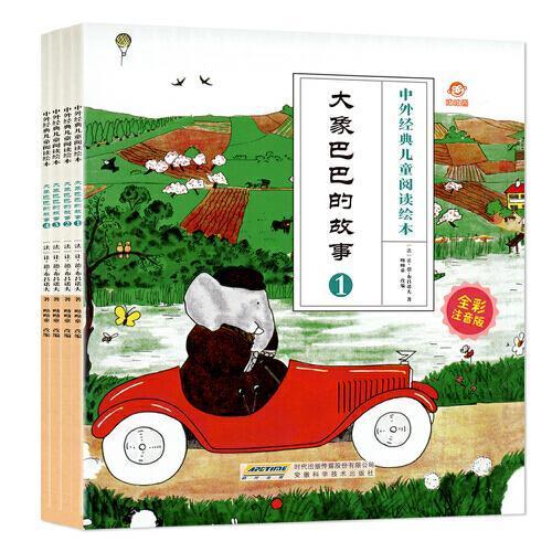 中外经典儿童阅读:大象巴巴的故事(全彩注音版共4册)