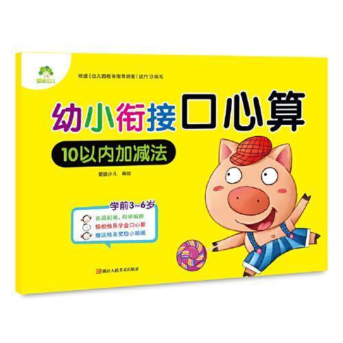 幼小衔接口心算10以内加减法小学生学前数学练习本