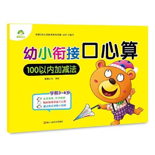 幼小衔接口心算100以内加减法小学生学前数学练习本