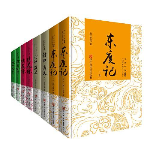 中国古典文学名著  神魔小说(套装共八册)古代玄幻、修仙小说的鼻祖,神魔小说不只有西游。